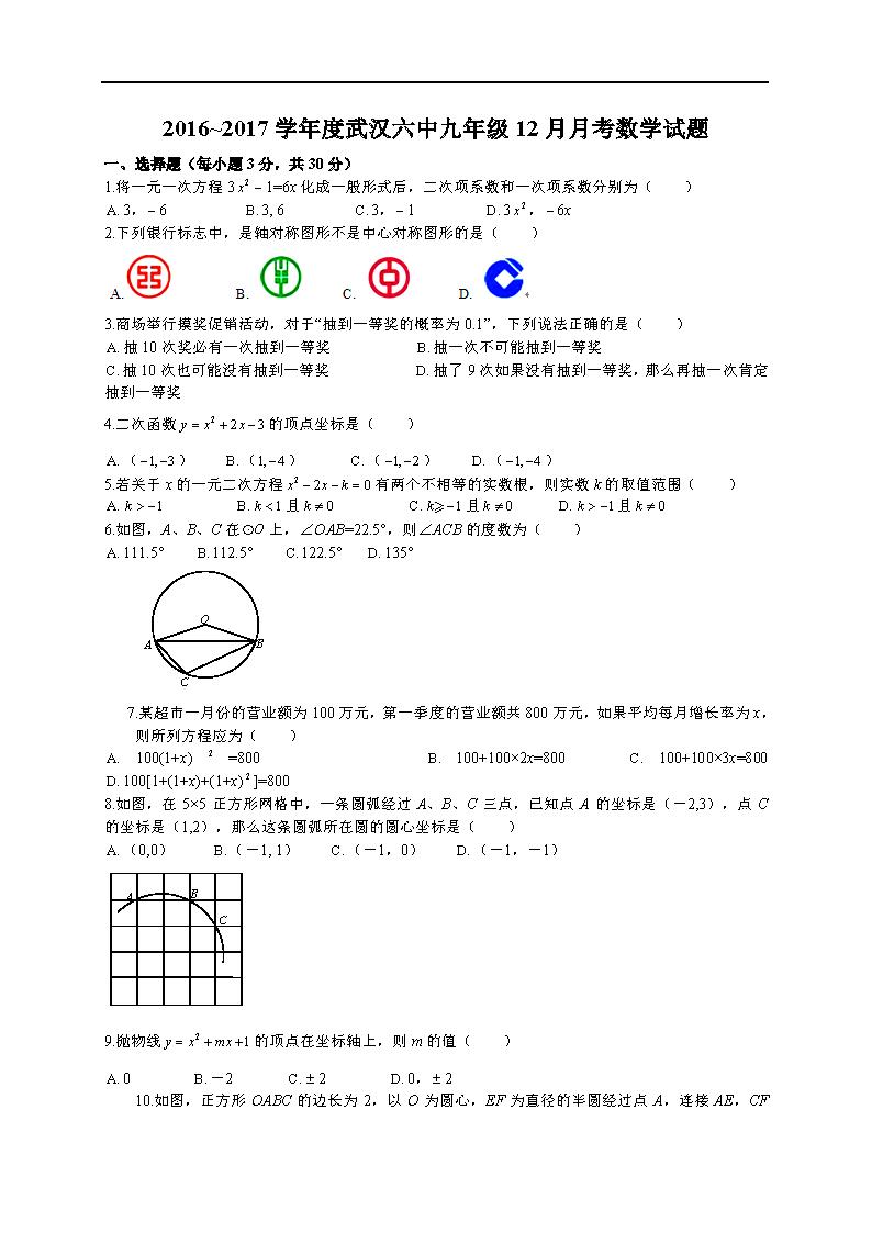 湖北武汉六中2017九年级12月月考数学试题(Word版)