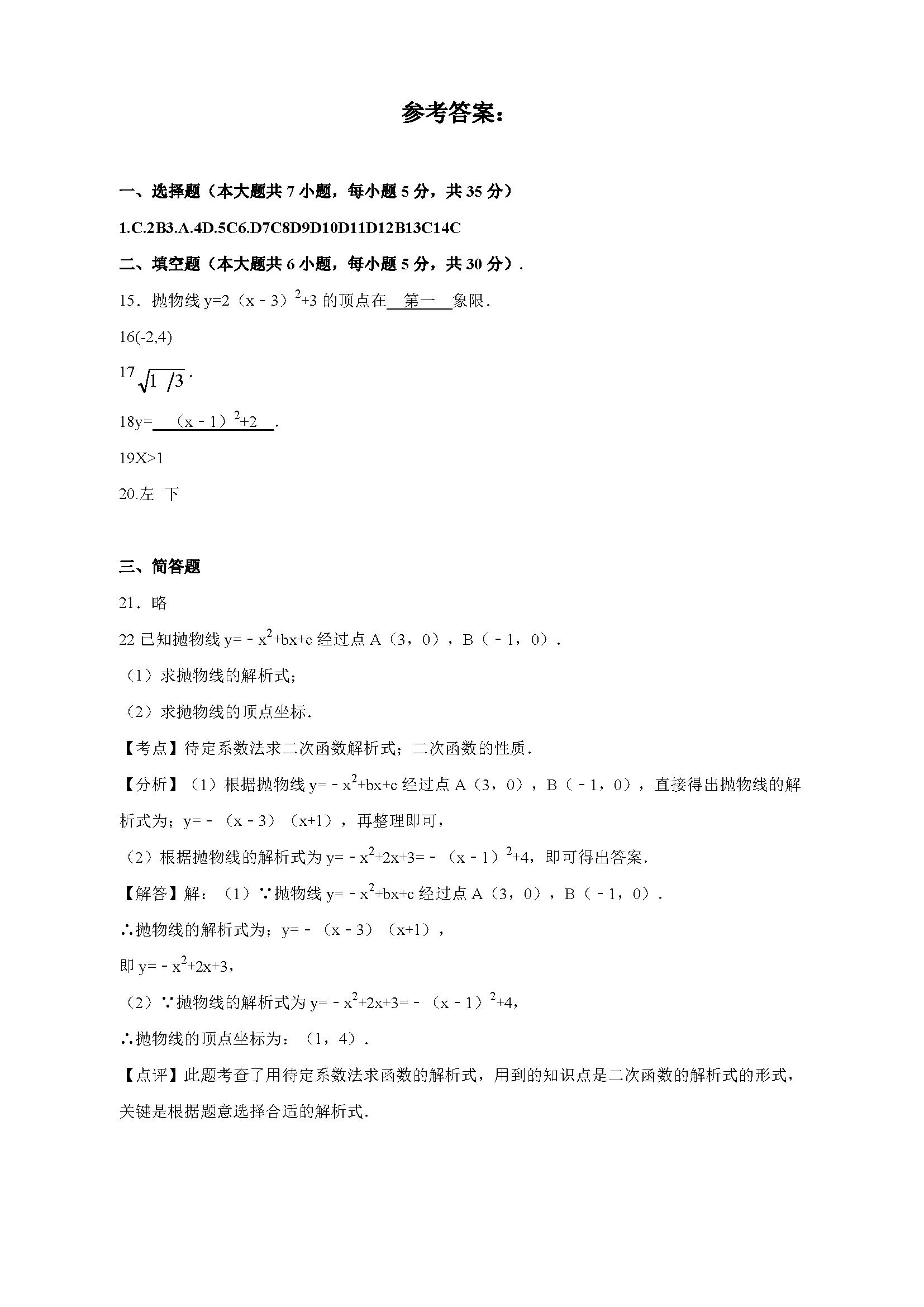 2017秋海南澄迈白莲中学九年级第一次月考试题答案(Word版)