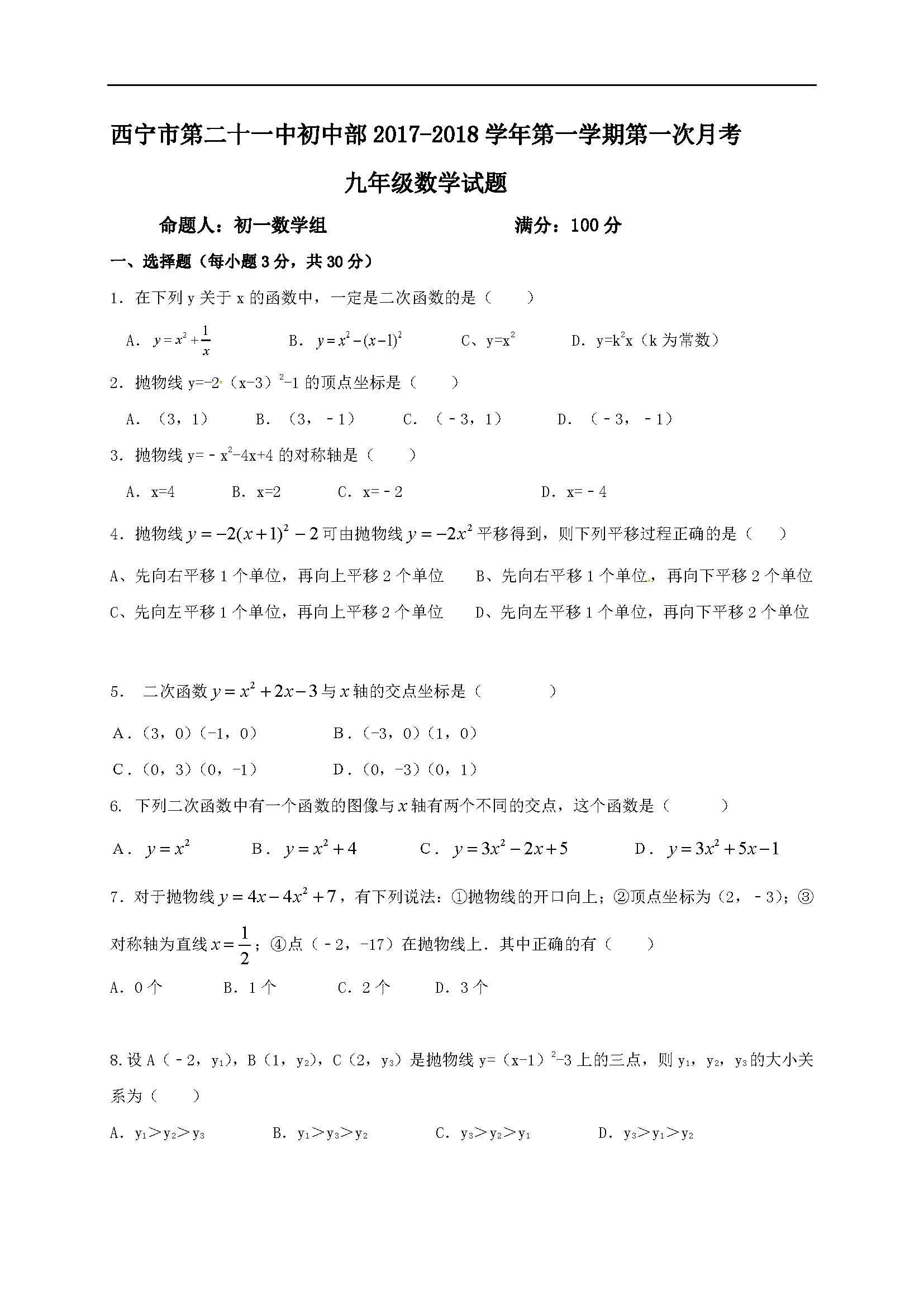 青海西宁第二十一中学2017-2018九年级上9月月考数学试题(Word版)