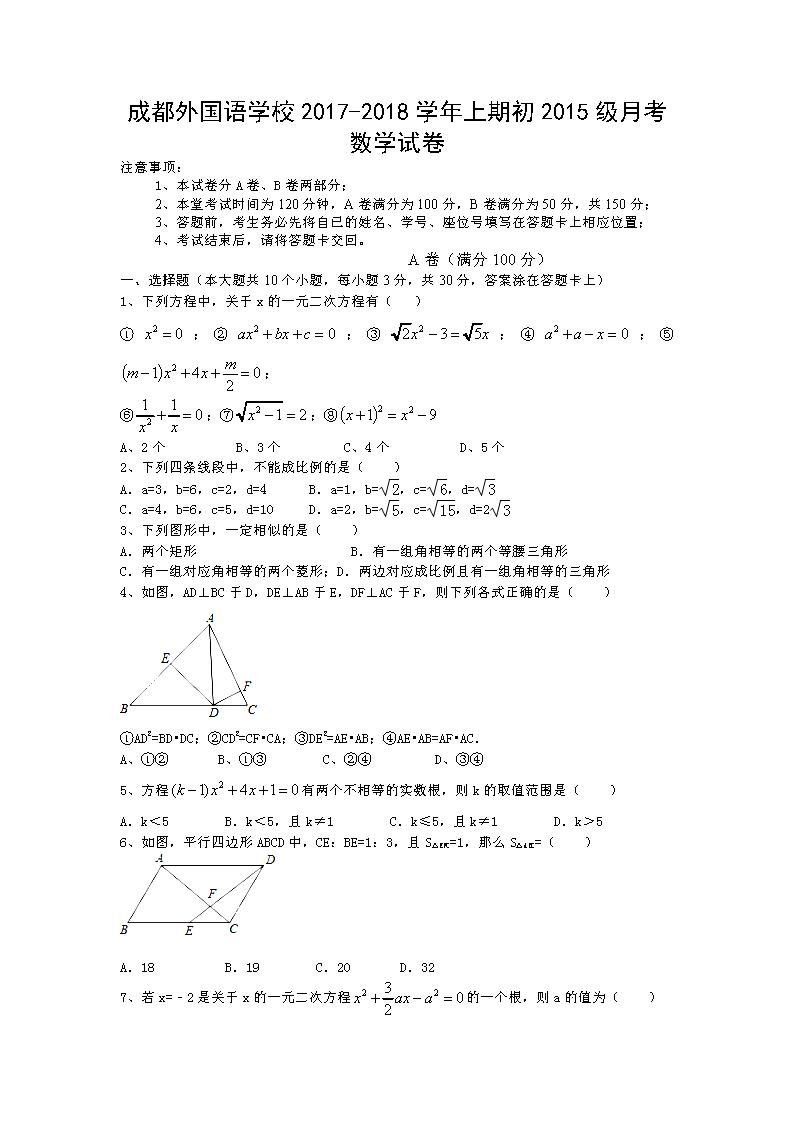 四川成都高新区外国语学校2017-2018九年级9月月考数学试卷(图片版)