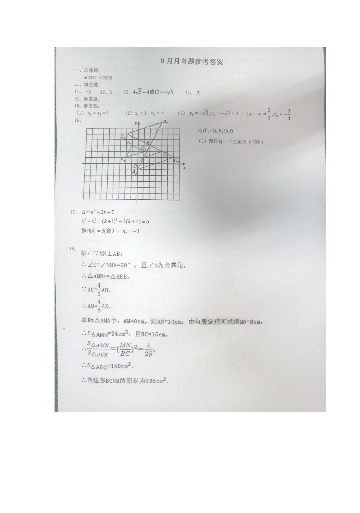 四川成都高新区外国语学校2017-2018九年级9月月考数学试卷答案(图片版)