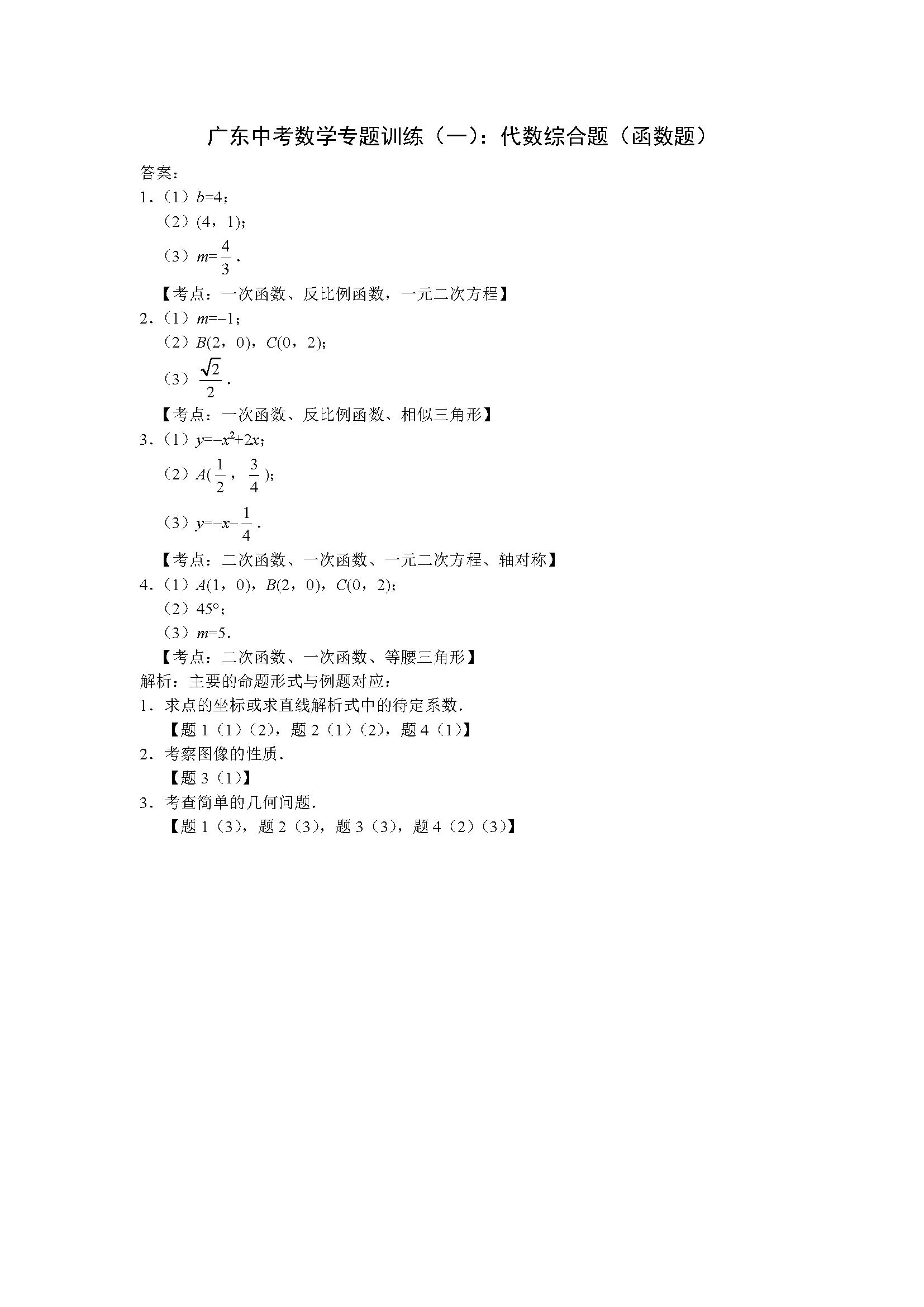 2018广东中考数学压轴训练之函数题答案(Word版)