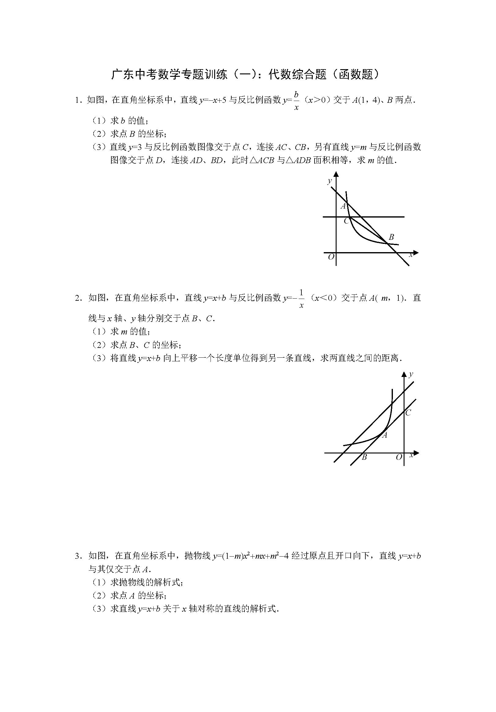 2018广东中考数学压轴训练之函数题(图片版)