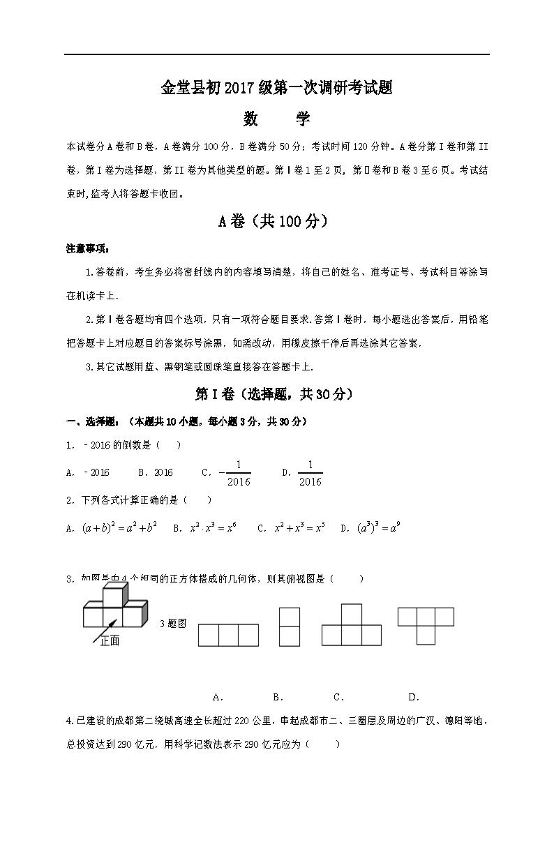 四川成都金堂2017九年级上第一次调研考试数学试题(Word版)