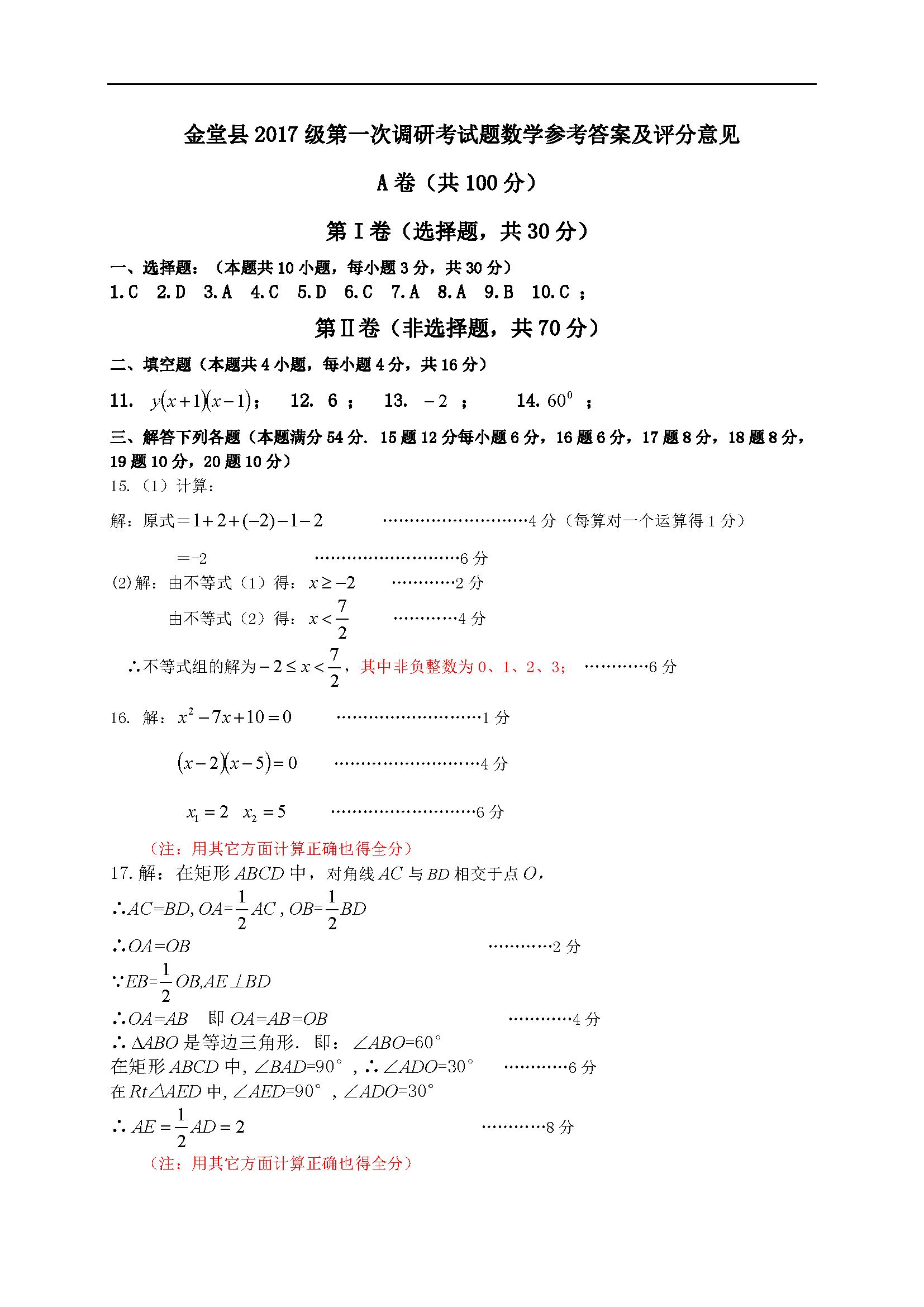 四川成都金堂2017九年级上第一次调研考试数学试题答案(图片版)