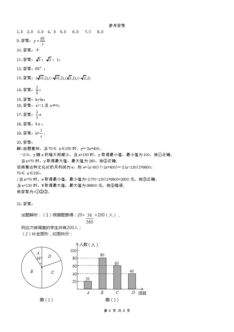 天津河北区汇森中学2016-2017九年级数学上第二次月考试题答案(图片版)