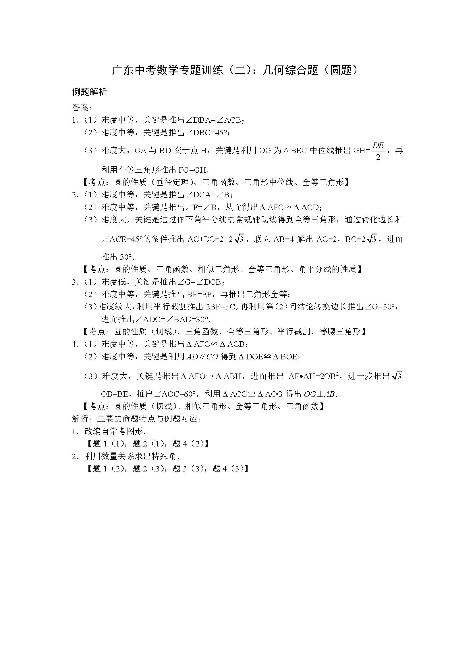 2018广东中考数学压轴训练之圆题例题答案(图片版)