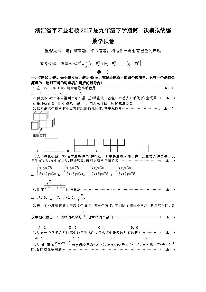 浙江平阳名校2017九年级下第一次模拟统练试题(图片版)