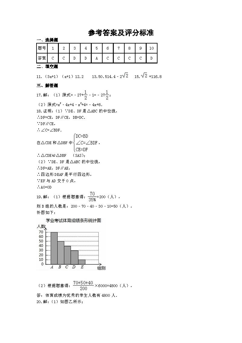 浙江平阳名校2017九年级下第一次模拟统练试题答案(图片版)