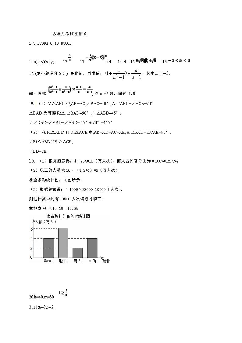 浙江绍兴永和中学2017九年级3月月考数学试题答案(图片版)