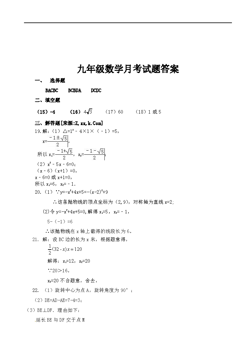 海南三亚后安中学2016-2017第一学期九年级数学第二次月考试卷答案(Word版)