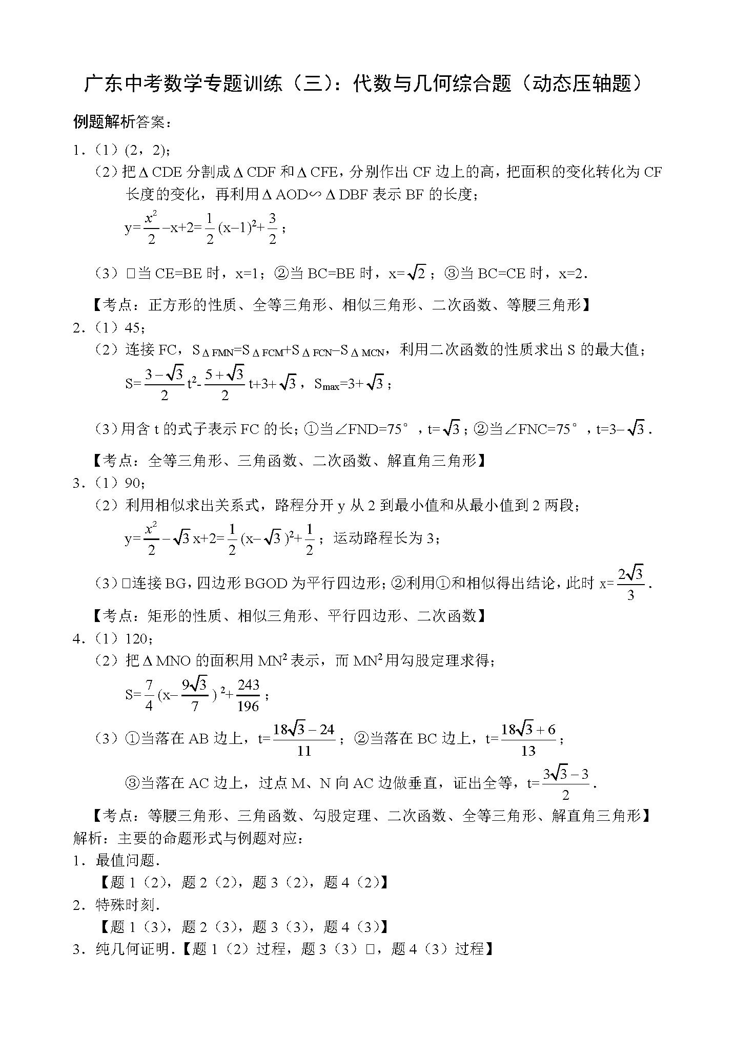 2018广东中考数学压轴训练之代数与几何综合题答案(图片版)