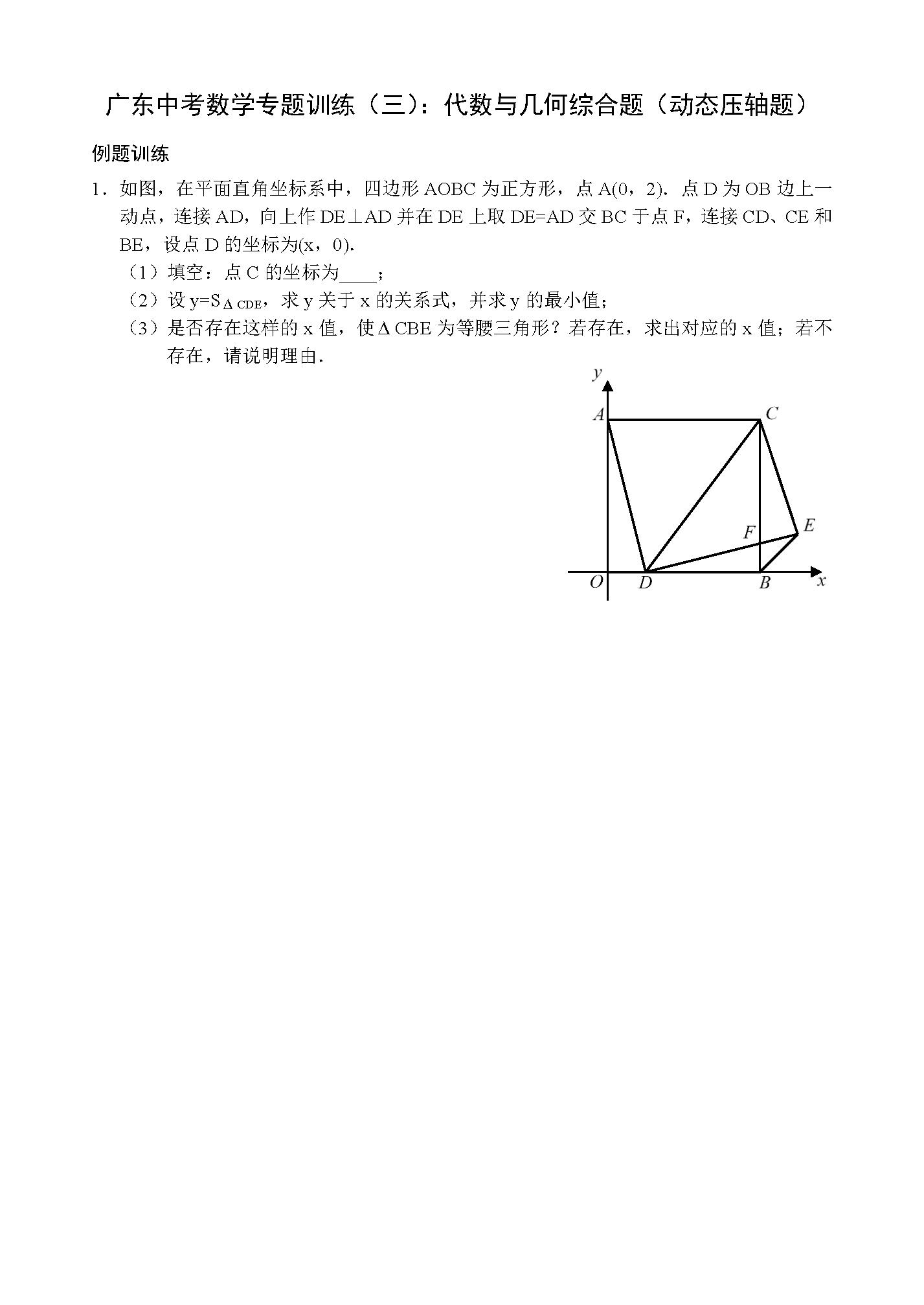 初中数学几何综合题_2018年中考数学压轴题之代数与几何综合题(图片版)_中考数学