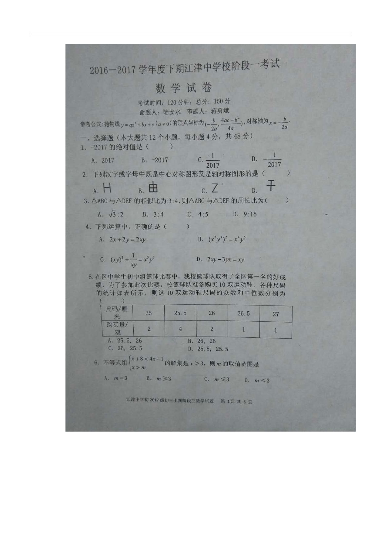重庆江津中学2016-2017春九年级三月月考数学卷(Word版)