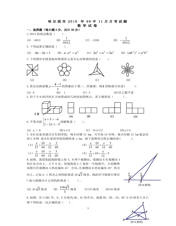 黑龙江哈尔滨201769中九年级11月分月考试卷(图片版)