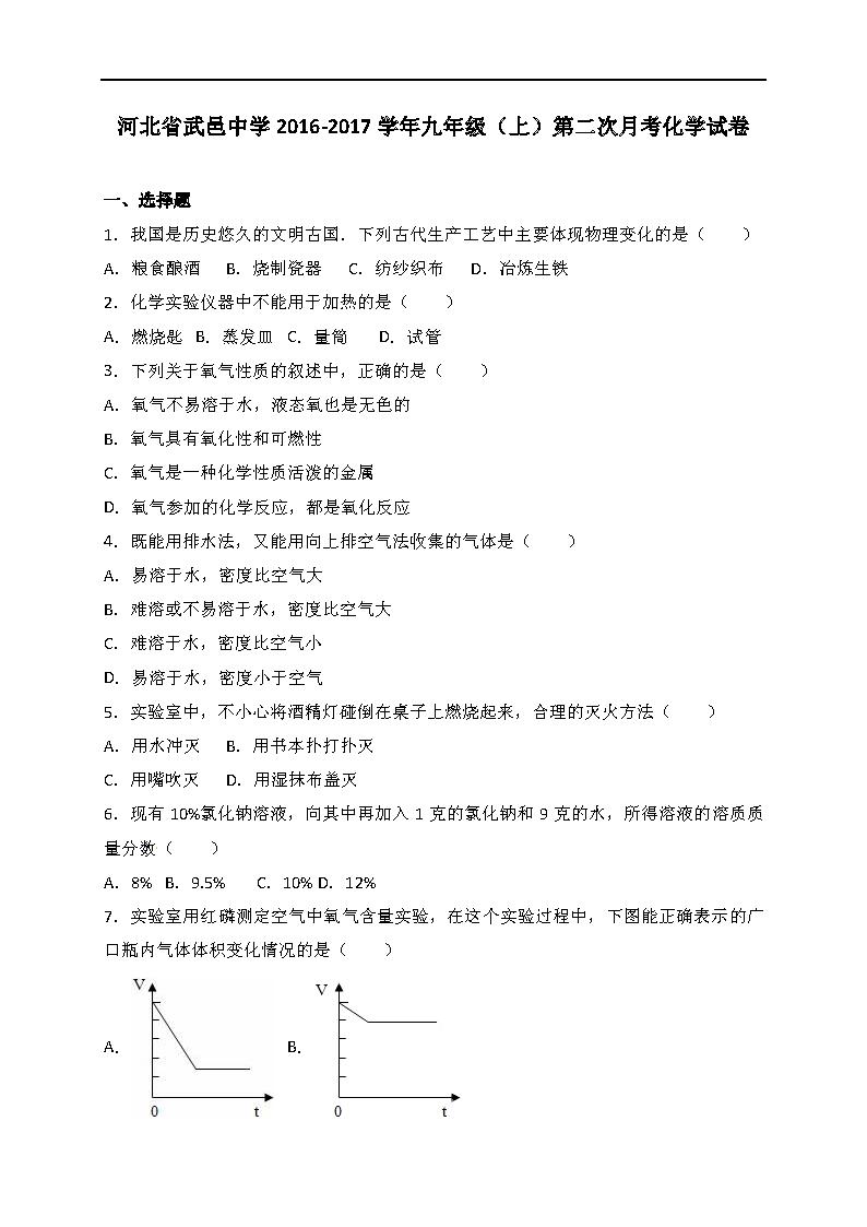河北武邑中学2017九年级上学期第二次月考化学试题(Word版)