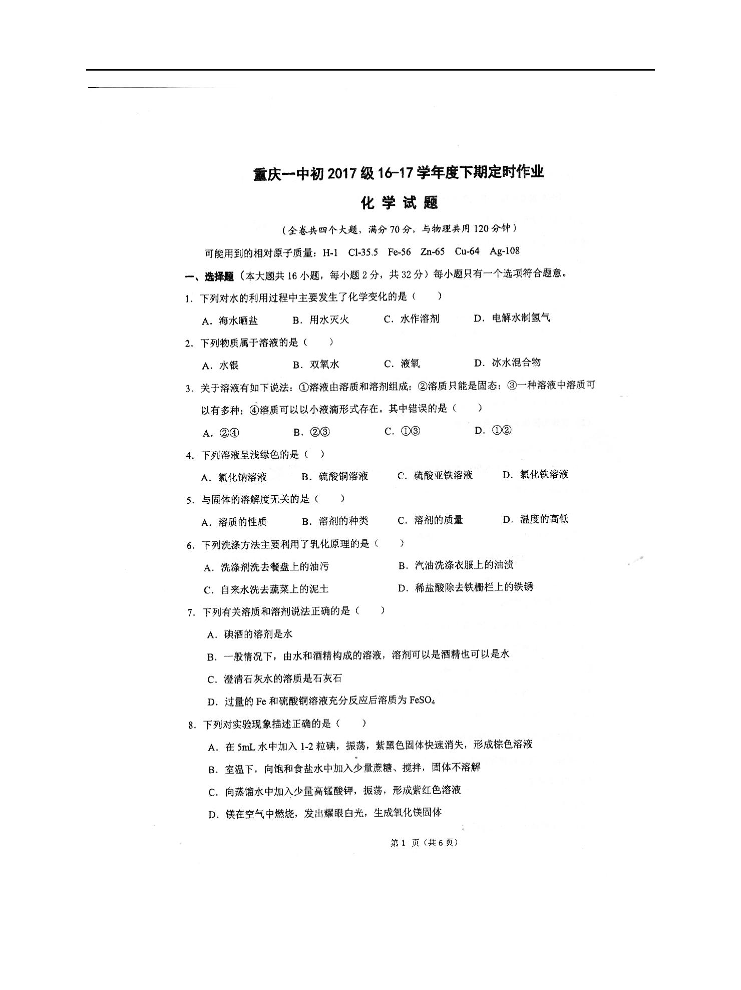 重庆第一中学2017九年级3月定时作业化学试题(Word版)