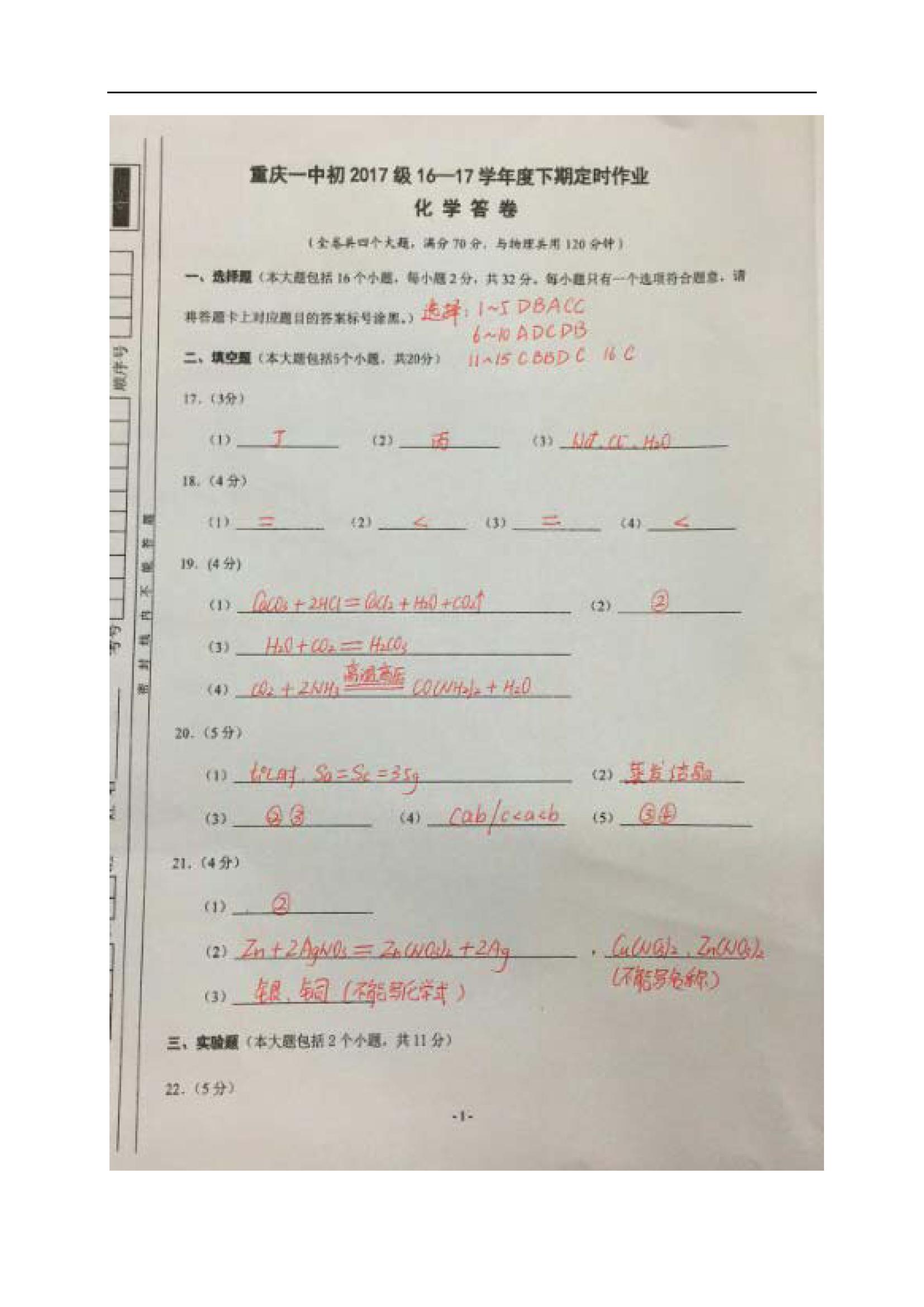 重庆第一中学2017九年级3月定时作业化学试题答案(Word版)