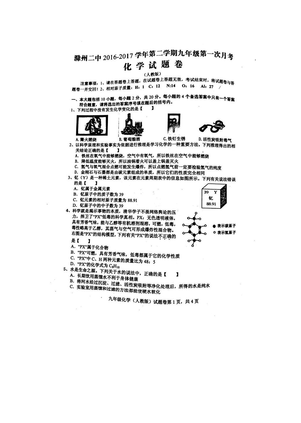 安徽滁州二中2016-2017第二学期九年级化学第一次月考试题(图片版)