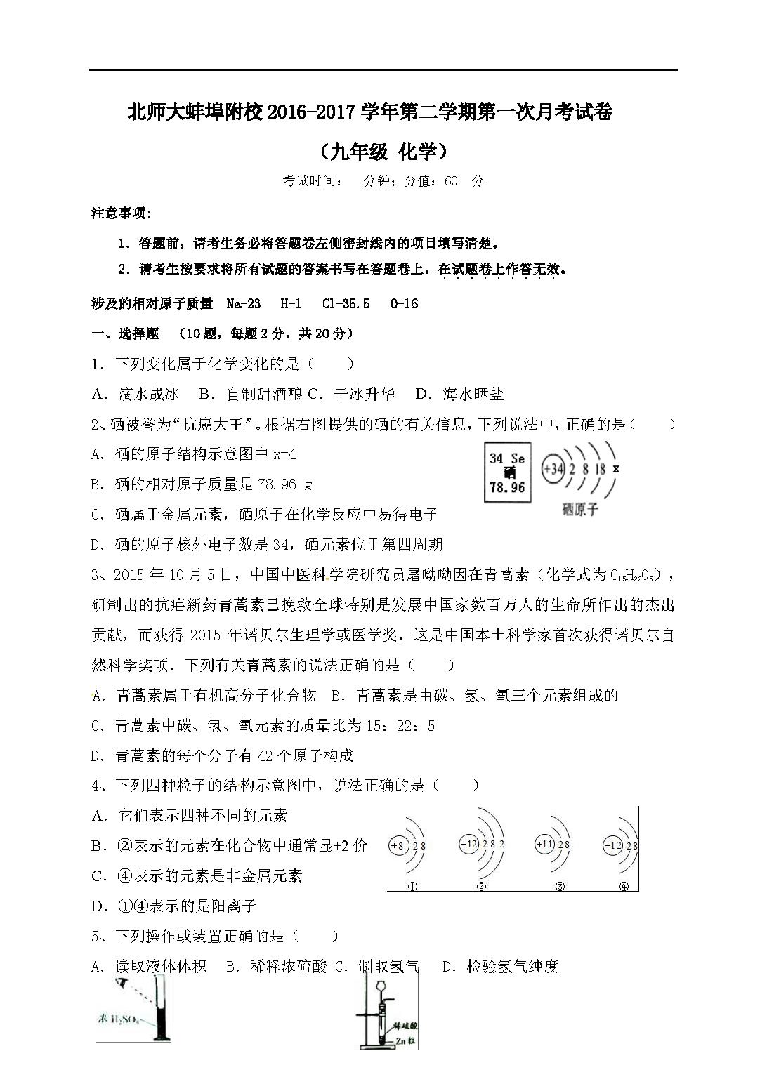 北京师范大学蚌埠附属学校2017九年级下第一次月考化学试题(Word版)