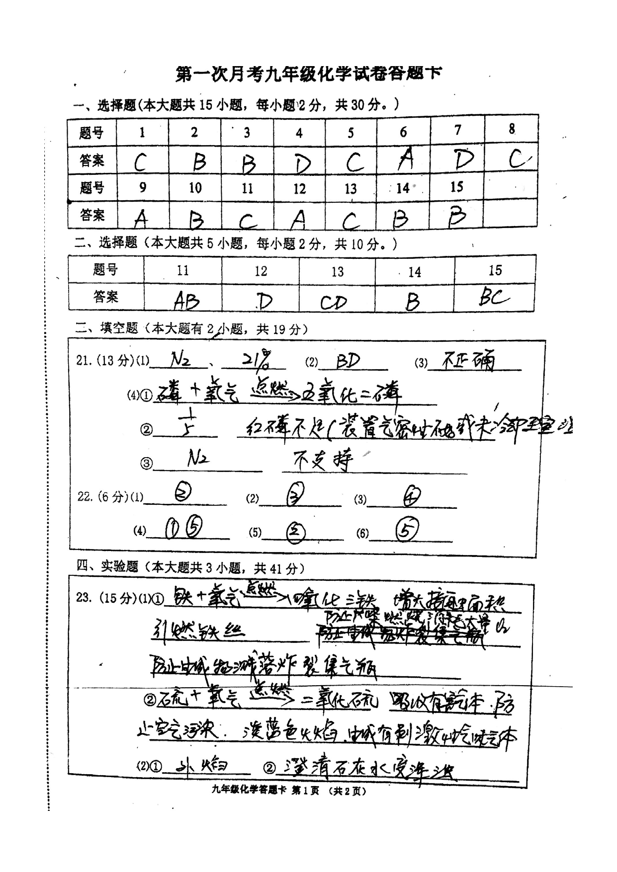 北京顺义国际学校2017-2018九年级第一学期第一次月考化学试卷答案(图片版)