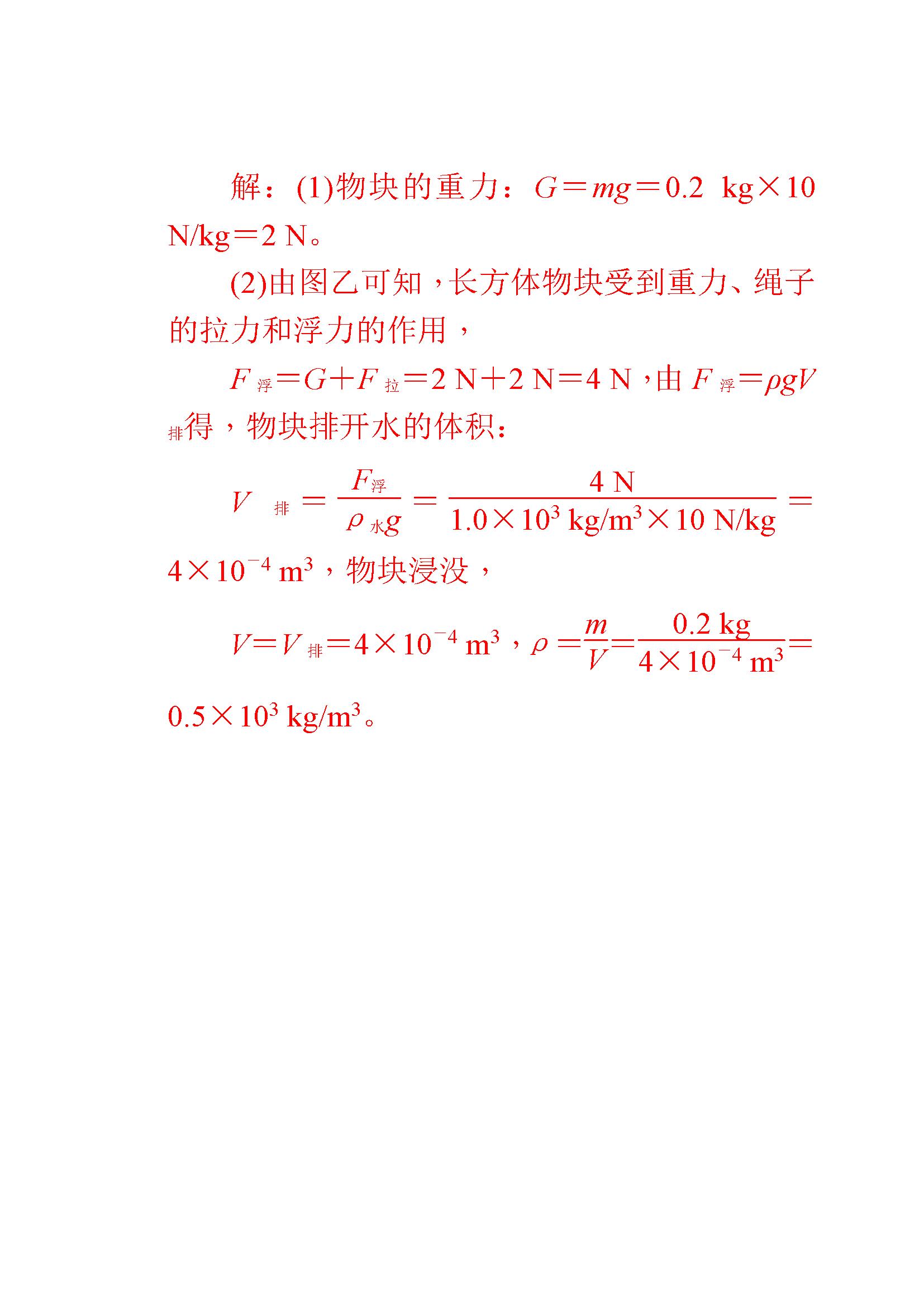 2018中考物理力学综合计算压轴题练习(二)答案(Word版)