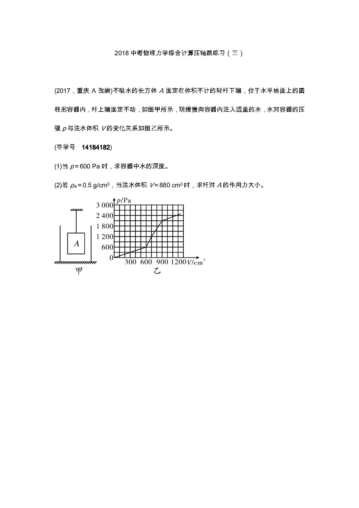 2018中考物理力学综合计算压轴题练习(三)(图片版)