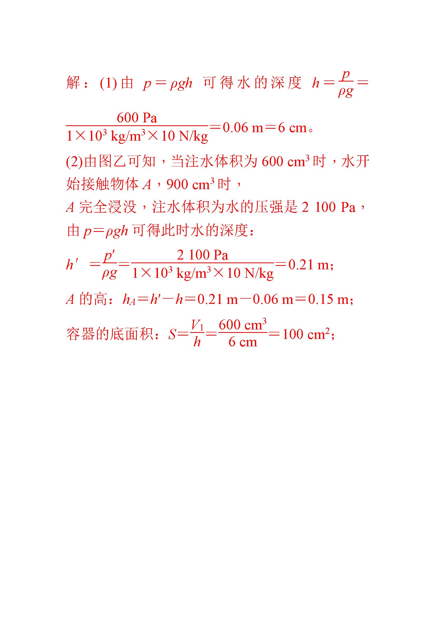 2018中考物理力学综合计算压轴题练习(三)答案(Word版)