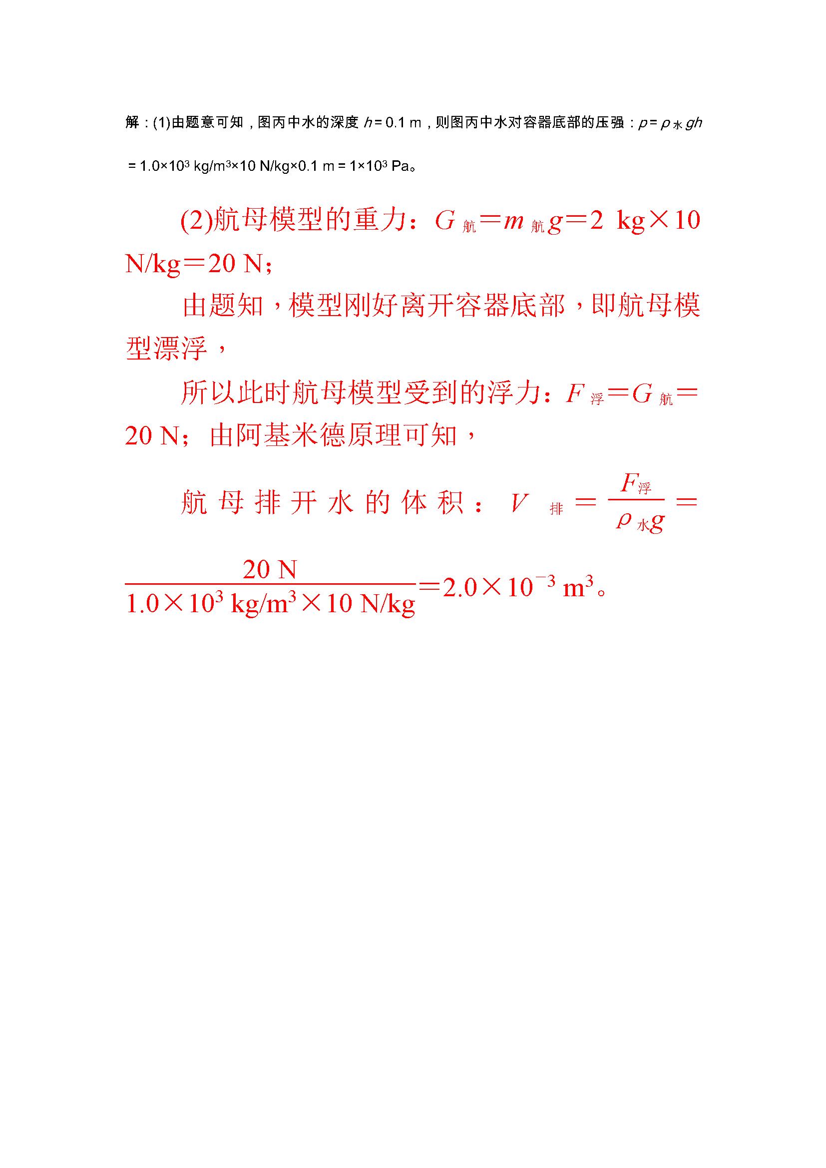 2018中考物理力学综合计算压轴题练习(四)答案(Word版)