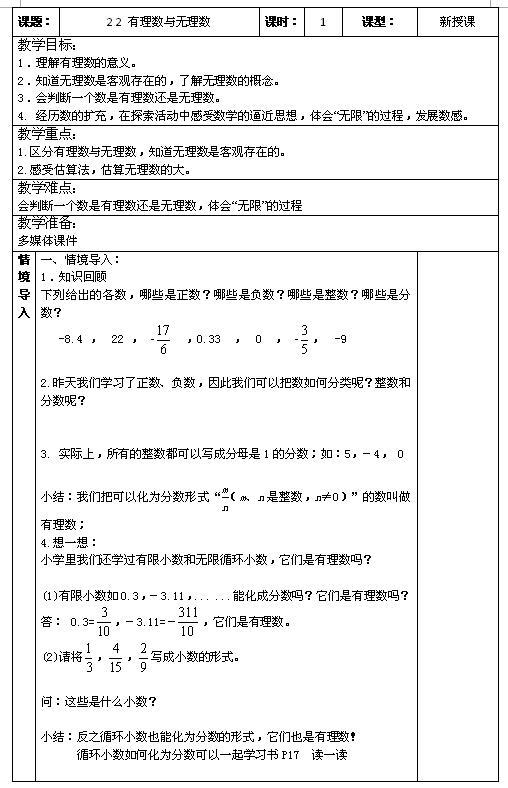 苏科版七年级上数学教案2.2有理数与无理数1