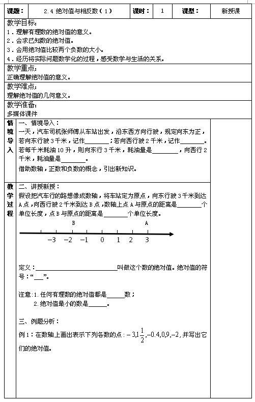 苏科版七年级上数学教案 2.4绝对值与相反数(1)