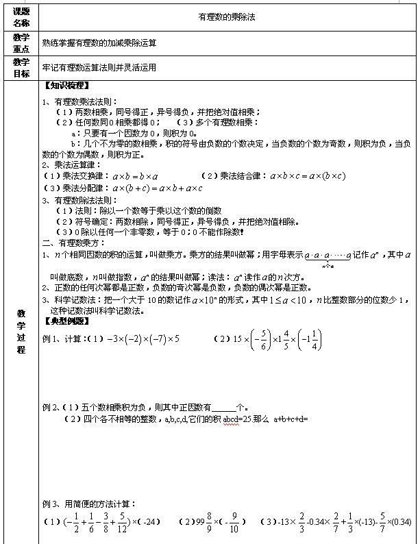 苏科版七年级上数学教案2.6有理数的乘除法1