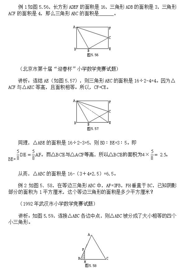 面积的计算1