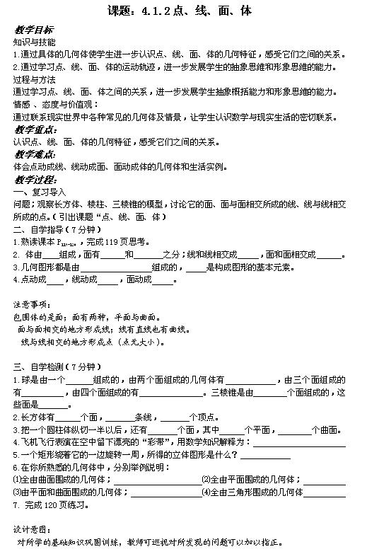 人教版七年级上数学教案4.1.2点线面体1