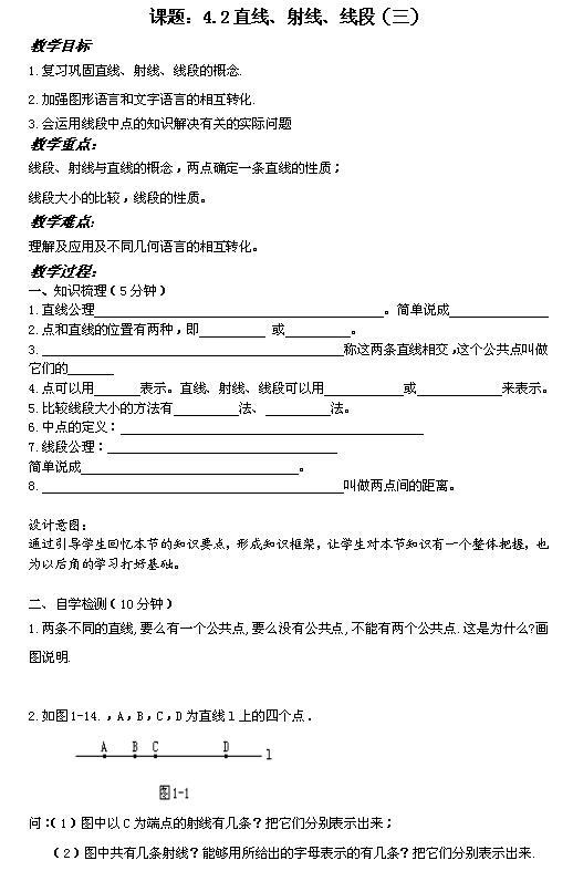 人教版七年级上数学教案4.2直线射线线段(三)