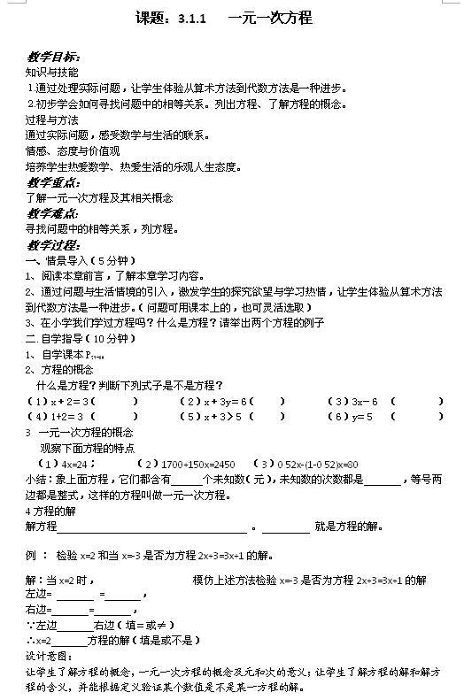 人教版七年级上数学教案3.1.1一元一次方程1