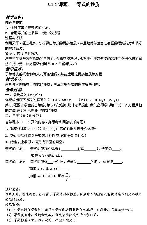 人教版七年级上数学教案3.1.2等式的性质1