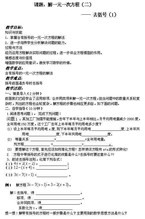 人教版七年级上数学教案3.3解一元一次方程(二)