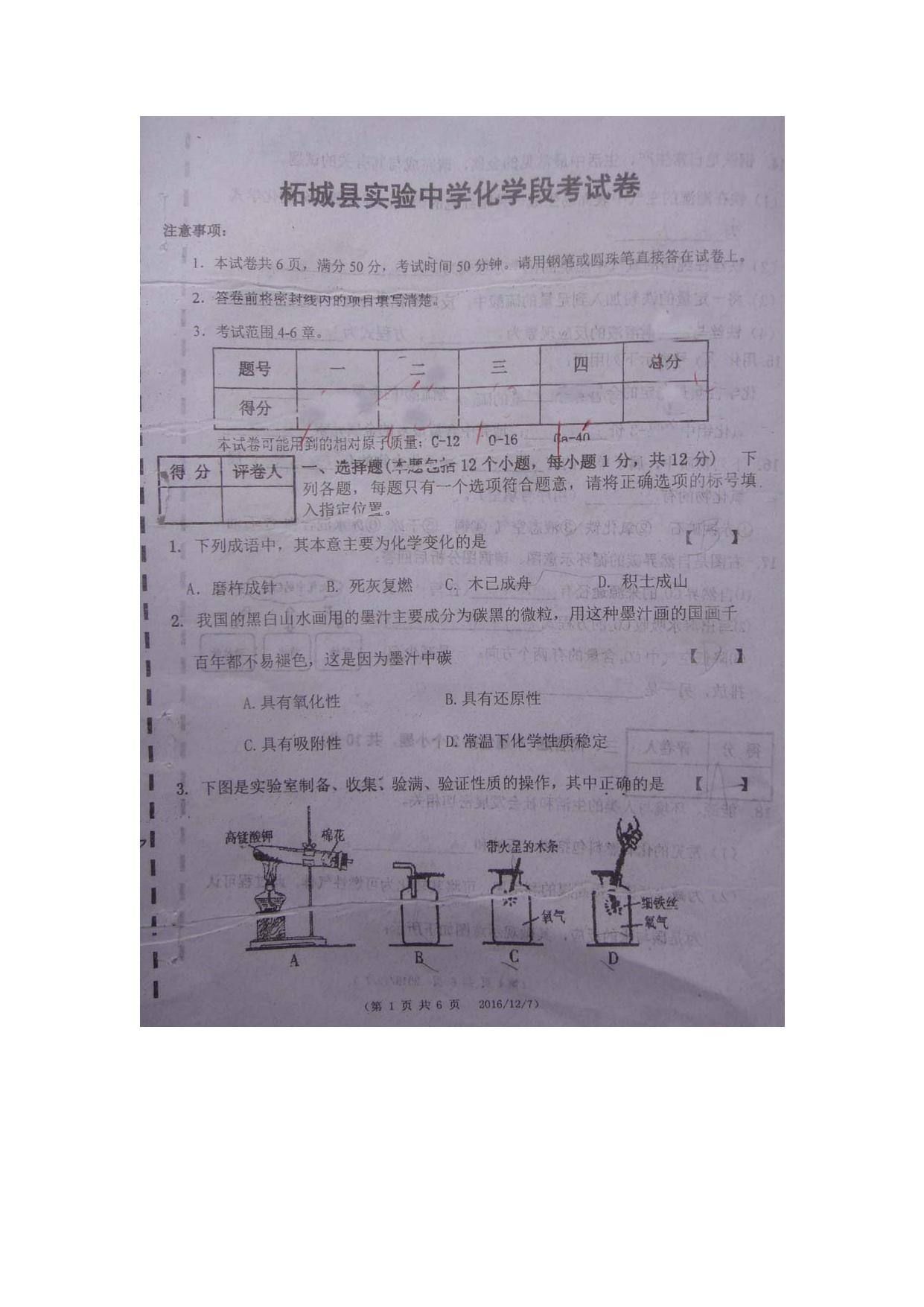 河南商丘柘城实验中学2016―2017第一学期九年级12月质量调研化学试卷(图片版)