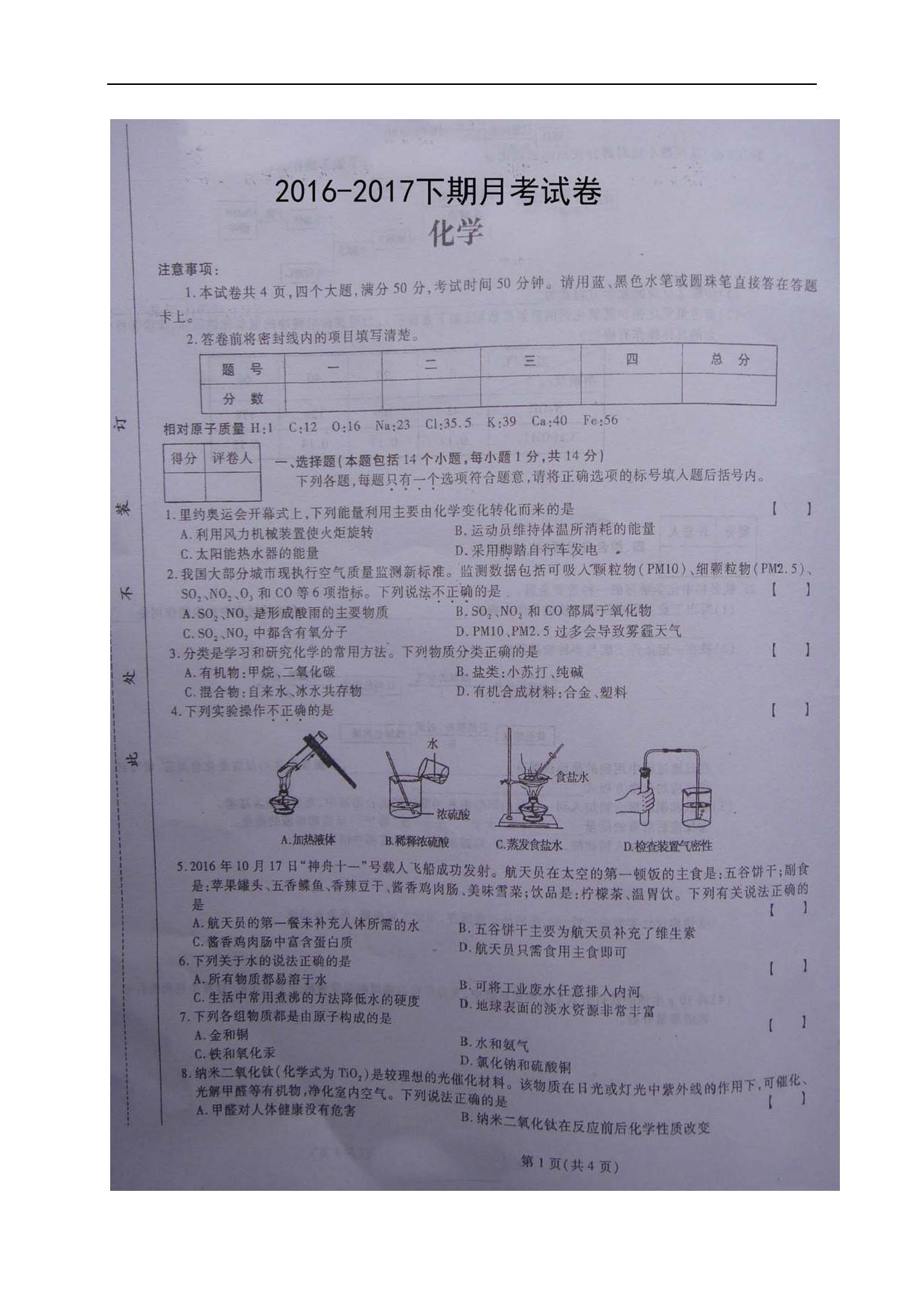 河南商邱柘城实验中学2017九年级下第一次月考化学试题(图片版)