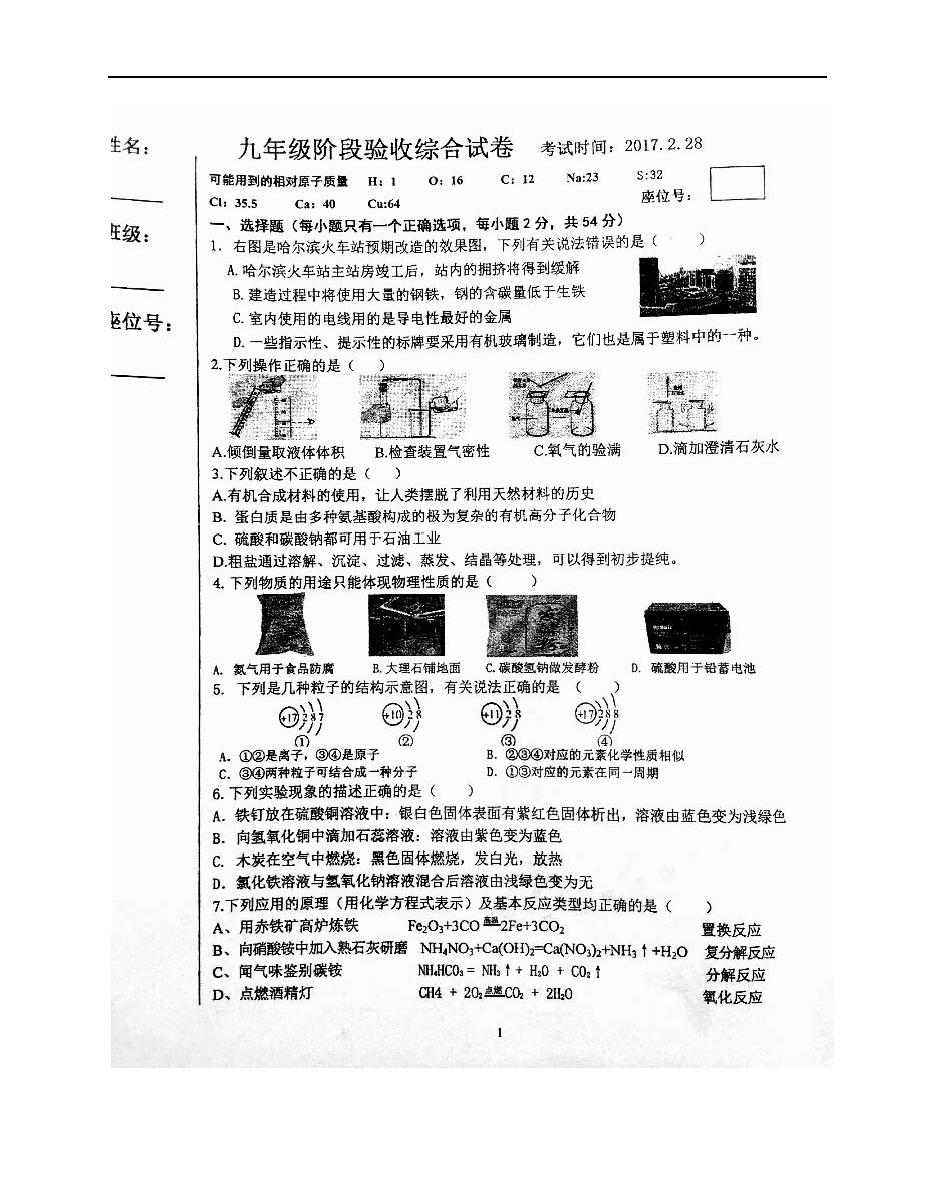黑龙江哈尔滨第一一三中学2017九年级2月阶段性考试化学试题(图片版)