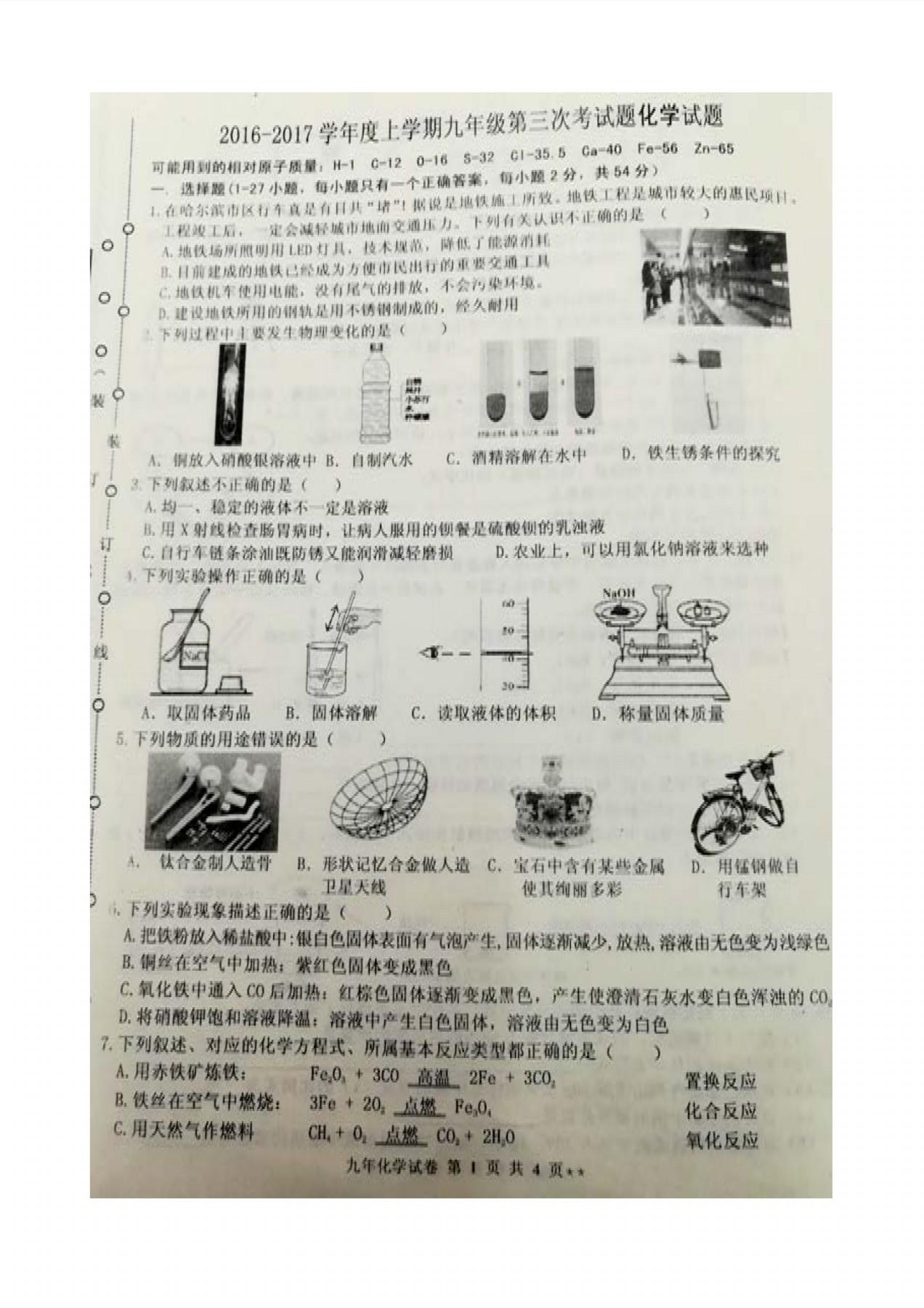 黑龙江哈尔滨双城区新兴中学2017九年级11月份化学试卷(图片版)