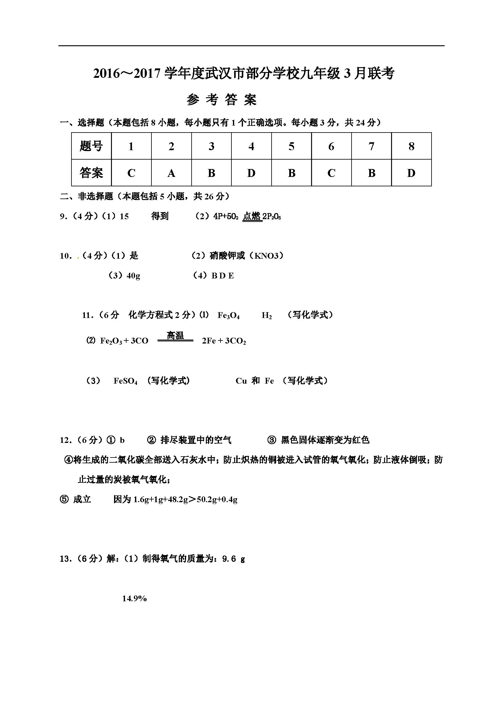 湖北武汉部分学校2017九年级3月月考化学试题答案(图片版)