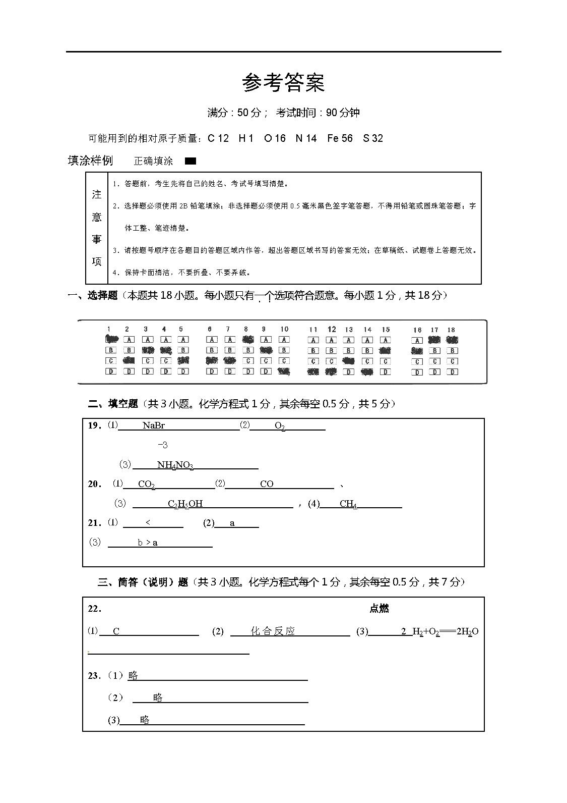 湖北枝江2017九年级3月调研考试化学试题答案(Word版)