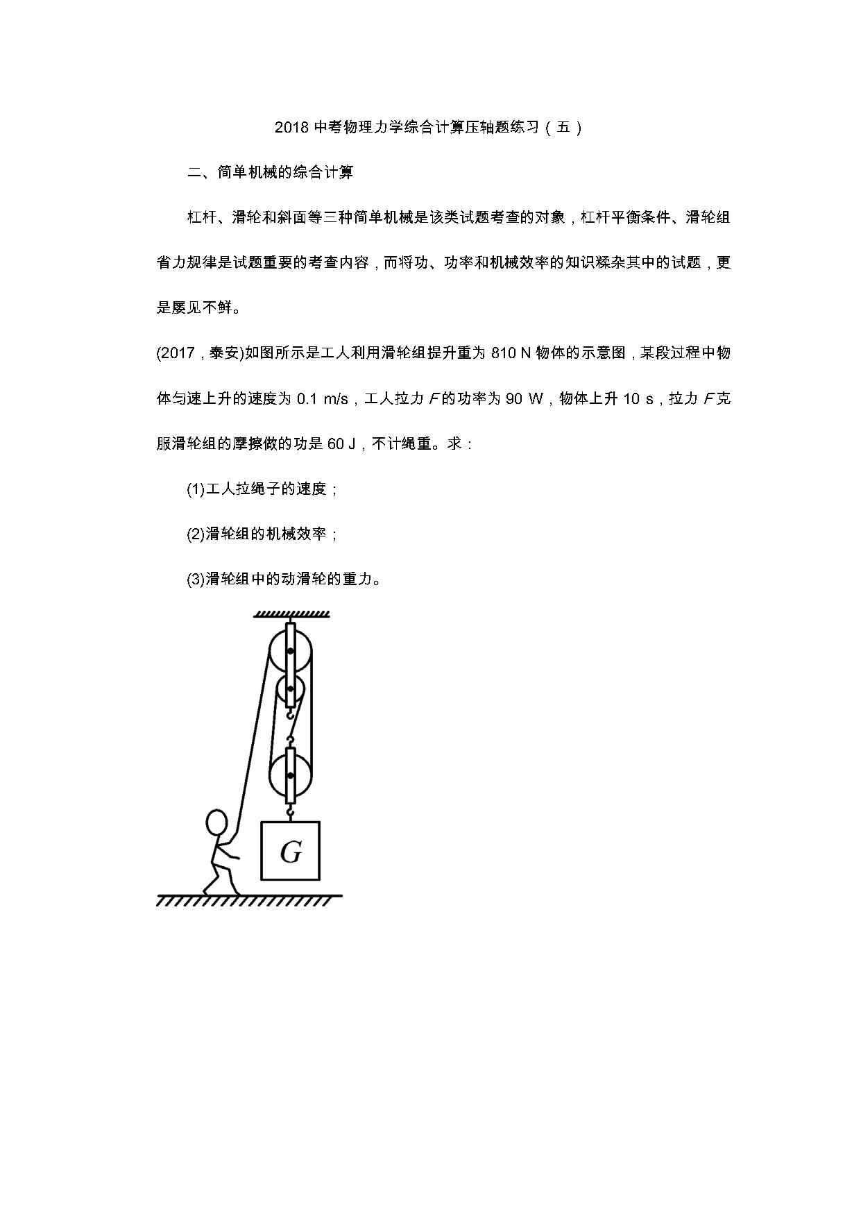 2018中考物理力学综合计算压轴题练习(五)(Word版)