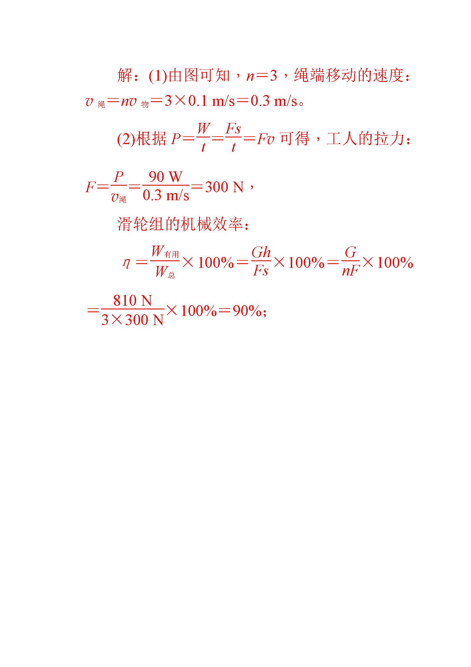 2018中考物理力学综合计算压轴题练习(五)答案(图片版)