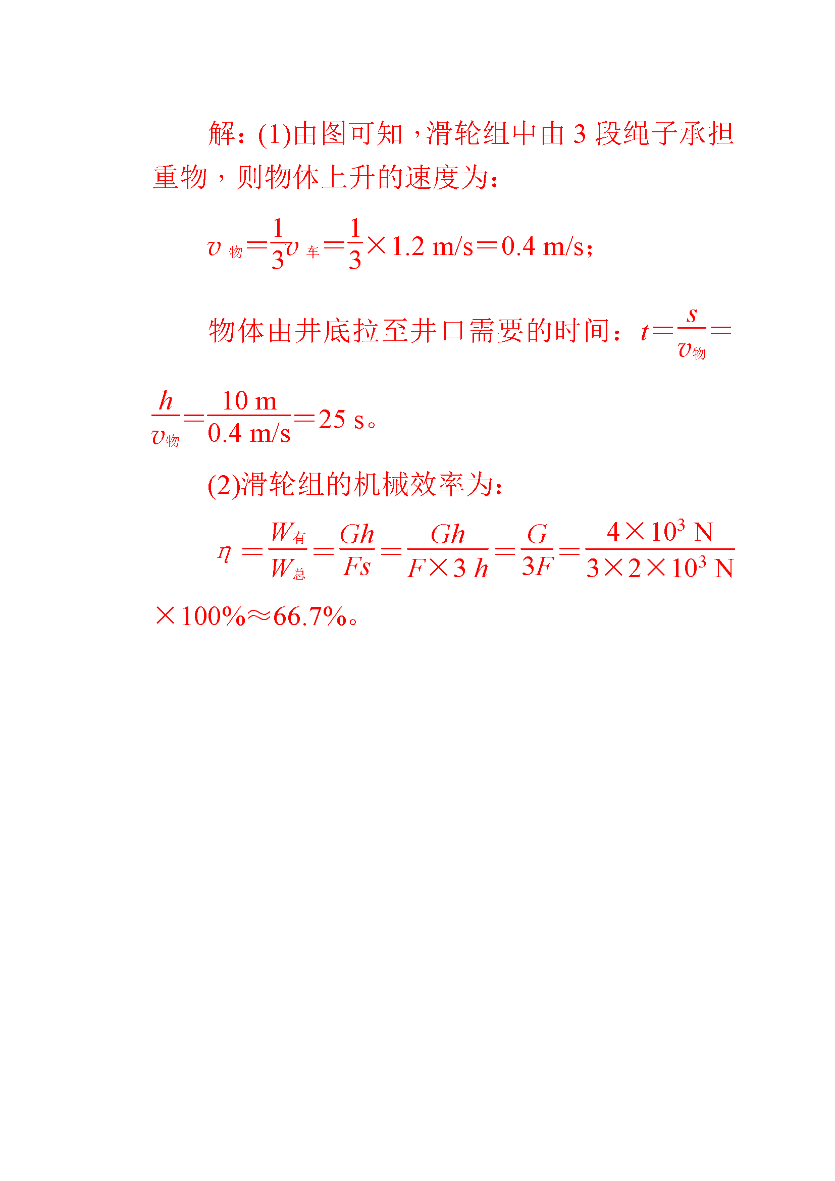 2018中考物理力学综合计算压轴题练习(六)答案(Word版)