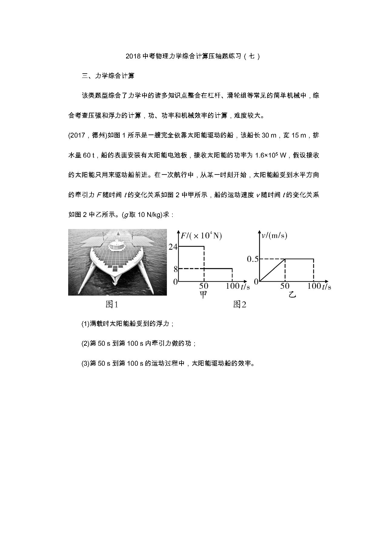 2018中考物理力学综合计算压轴题练习(七)(Word版)