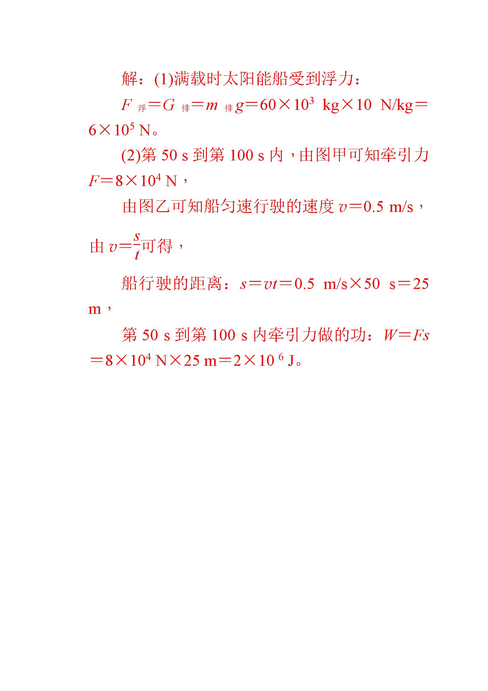 2018中考物理力学综合计算压轴题练习(七)答案(图片版)