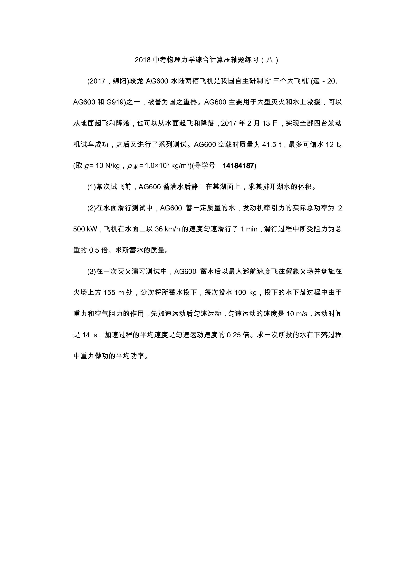 2018中考物理力学综合计算压轴题练习(八)(图片版)